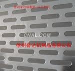 鋁板加工、沖孔、焊接、折彎徐州譽達鋁制品