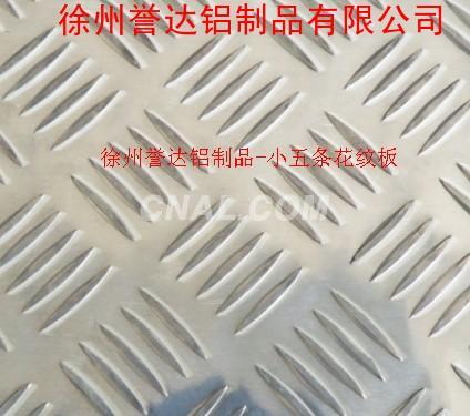 供应花纹铝板,铝花纹板