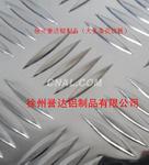 供应5754合金铝板、花纹铝板、防滑铝板