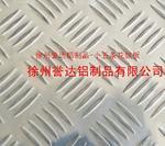 最新花紋鋁板、防滑鋁板低價銷售-江蘇徐州