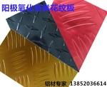 徐州誉达阳极氧化各种规格铝板