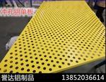 合金鋁板沖孔加工鋁幕墻鋁單板