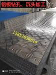 防滑五條筋花紋鋁板加工定制