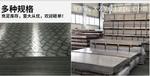 花紋鋁板防滑鋁板防銹鋁板直銷商