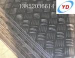 江苏防滑五条筋花纹铝板厂家