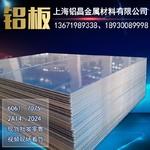 國標7075鋁棒廠家批發