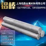 上海【5052】铝棒┼铝棒价格