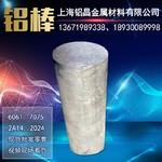 上海【5A06】铝棒┼铝棒价格