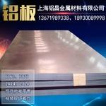 直销//【3004】铝板//批发