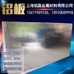 直銷//【2024-t4】鋁板//批發