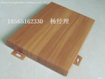 深圳倣木紋鋁單板吊頂廠家