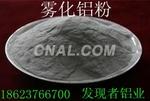 洛陽  鋁粉價格、球形鋁粉
