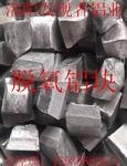 鋁塊廠家直銷