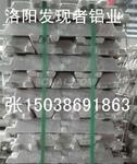 A00铝锭世界品牌15038691863