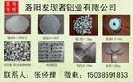 耐火材料专用铝粉15038691863