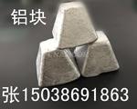 脱氧铝块生价格15038691863