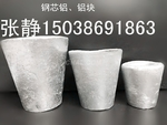 炼钢脱氧用铝块、钢芯铝