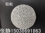 生产管道疏通剂铝粒15038691863