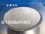 耐火材料用金屬鋁粉生產廠家