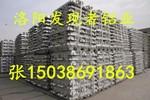 大量出售国标A00铝锭