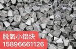 脱氧小铝块生产厂家-发现者铝业