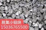 煉鋼脫氧鋁塊