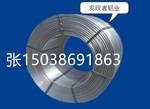 脫氧鋁線生產3-15mm