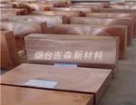 煙臺吉森新材料鉻鋯銅板