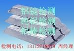 肇庆5052铝合金制品金属元素分析