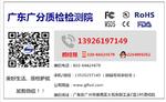 矿石检测广东成分分析中心