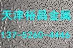 0.1mm厚铝卷板价格