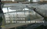 氟碳噴涂鋁板;氧化鋁板;聚酯漆花紋鋁板