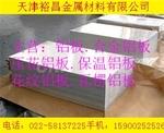 提供压花铝板供应价格