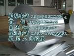 常用合金鏡面鋁卷板規格表