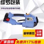 T-200電動塑鋼帶打包機