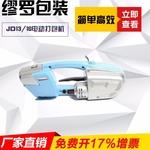 缪罗JD-13/16全自动塑钢带打包机