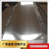 供应6063国标铝板氧化铝板表面光