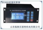 BS-3000流量积算显示控制器