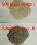 山西鋁礬土
