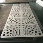 冲孔铝单板幕墙 深圳氟碳铝单板厂家