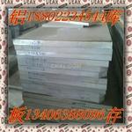 合金铝板/2A12合金铝板