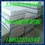 超厚铝板/7075超厚铝板