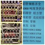 鋁管 6061鋁管