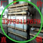 合金铝板  LY12中厚铝板 日本铝板