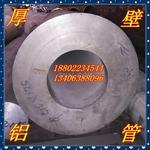 厚壁鋁管,鋁無縫管