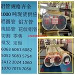 无缝铝管 6063-T5铝管