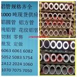 6061厚壁铝管