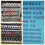 廠價直銷鋁管 6061A鋁管