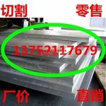 合金铝板 6063铝板