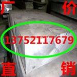 合金铝板 6061-T6铝板